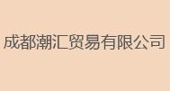 周鑫鹏成都潮汇贸易有限公司