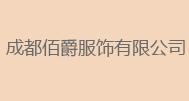 李汉平成都佰爵服饰有限公司