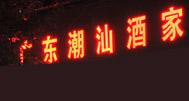 周爱群广东潮汕酒家